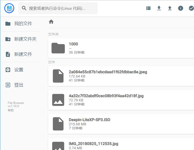 搭建Filebrowser 超轻量的个人网盘-顶好爱迪