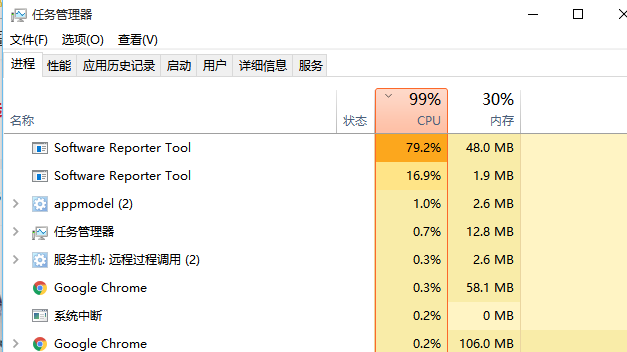 Software Reporter Tool占用CPU